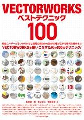 Vectorworksベストテクニック100表紙